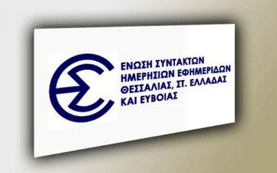 H Ενωση Συντακτών καταγγέλλει περικοπές μισθών στην «Ελευθερία»