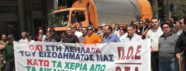 Στάση εργασίας και κατάληψη Δημαρχείων σήμερα και στη Μαγνησία