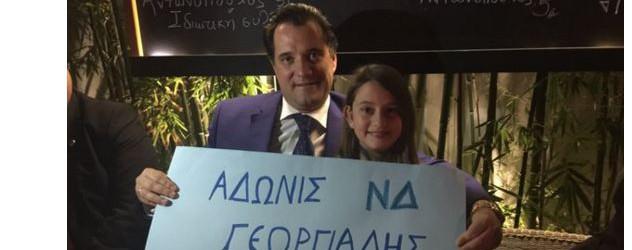 Το δώρο της μικρής που «άγγιξε» τον Άδωνι Γεωργιάδη