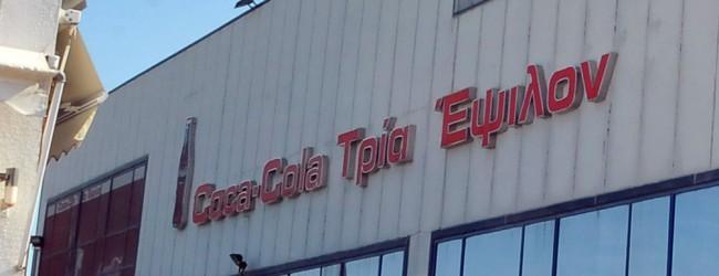 Κλείνει η Coca – Cola στο Βόλο