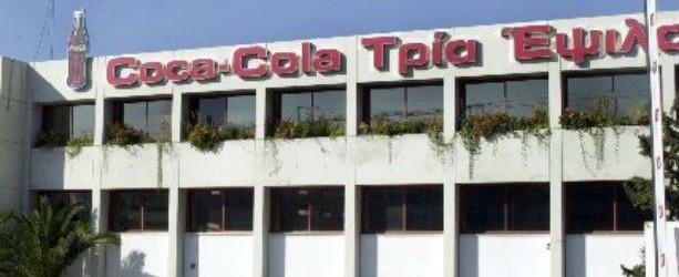 Μετά το Δήμο Βόλου παρέμβαση και της Περιφέρειας για την Coca Cola