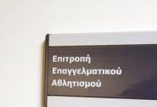«Αν δεν συμμορφωθεί ο Ολυμπιακός, θα του αφαιρεθεί το πιστοποιητικό»