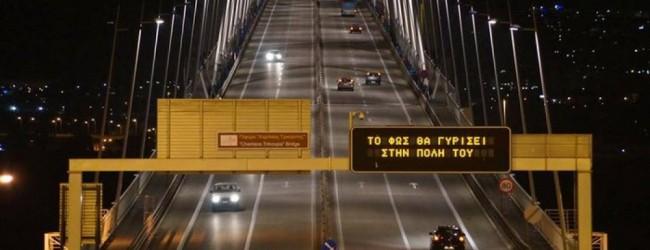 Συγκλονιστικό μήνυμα στη γέφυρα Ρίου – Αντίρριου