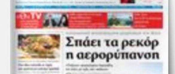 Νέα «γκάφα» της «ΘΕΣΣΑΛΙΑΣ»:  Λάθος στοιχεία για αερορύπανση αναστάτωσαν τους Βολιώτες!