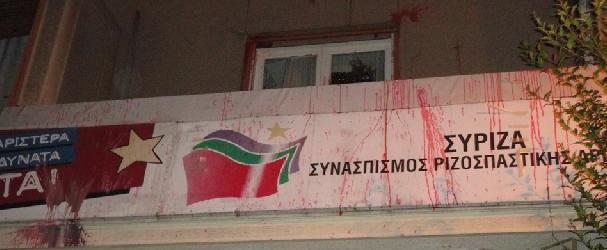 «Εβαψαν» τα γραφεία του ΣΥΡΙΖΑ  για να γιορτάσουν την αργία Μπέου;