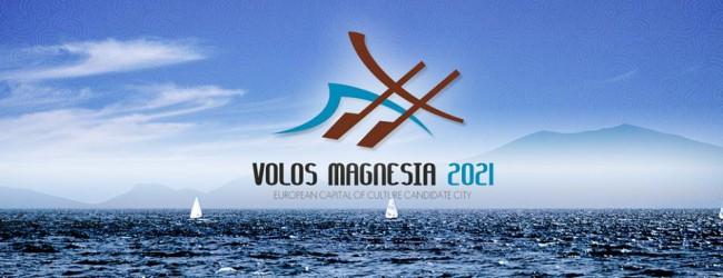 Σύσκεψη στην Αθήνα για την ελληνική υποψηφιότητα για Πολιτιστική Πρωτεύουσα του 2021