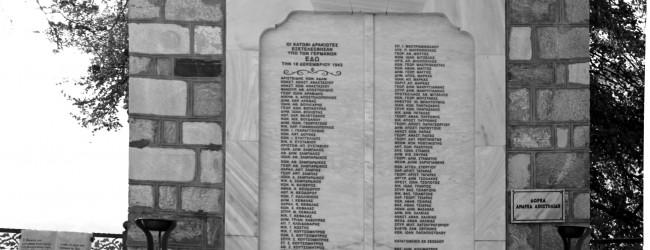 Τριήμερο εκδηλώσεων για την Επέτειο Μνήμης των 115 εκτελεσθέντων από τα γερμανικά στρατεύματα κατοχής στη Δράκεια