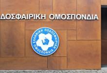 Δύο οι υποψήφιοι για την προεδρία της ΕΠΟ – Υποψήφιος για το Δ.Σ. ο Περικλής Λασκαράκης