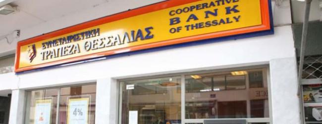 Την Τρίτη η ΓΣ της Τράπεζας Θεσσαλίας