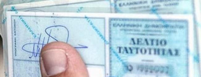 Νέες ταυτότητες με κόστος 10 ευρώ προωθεί το υπουργείο Προστασίας του Πολίτη
