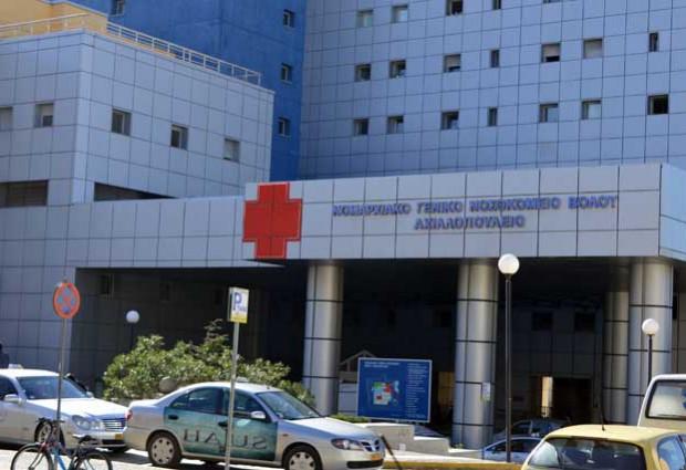 Νοσοκομείο Βόλου: Προσωρινή λύση στο θέμα των νέων καρκινοπαθών