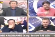Η κόντρα τους έφτασε μέχρι την Αθήνα (video)