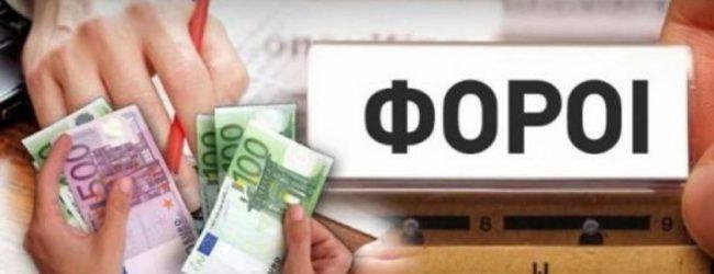 Φορολογικά βάρη χωρίς προηγούμενο: Φόροι 65,7 δισ. ευρώ στις πλάτες των φορολογουμένων