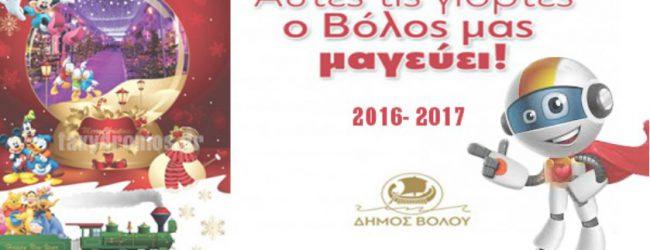 Οι χριστουγεννιάτικες εκδηλώσεις του Δήμου Βόλου