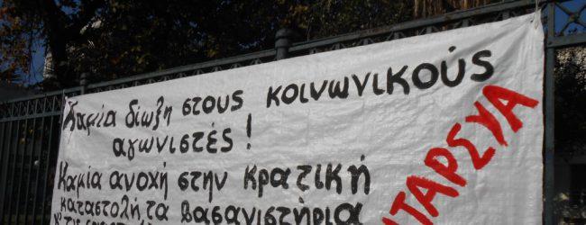 Βόλος: Αθωώθηκε αστυνομικός που κατηγορούνταν για βασανιστήρια