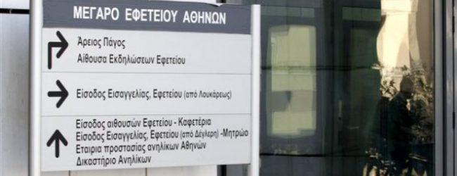 Εισβολή Ρουβίκωνα στο Εφετείο Αθηνών