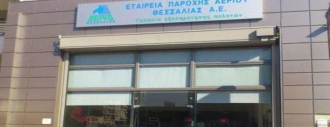 Νέοι τρόποι εξόφλησης λογαριασμών φυσικού αερίου από την ΕΠΑ Θεσσαλίας