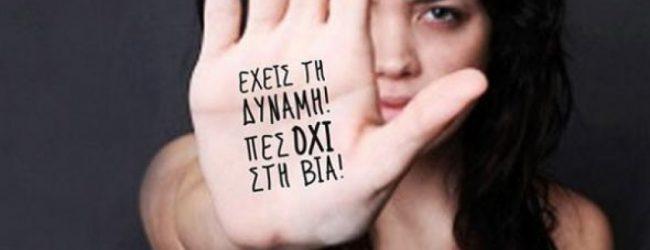 Παγκόσμια Ημέρα για την εξάλειψη της βίας κατά των γυναικών – Οι γυναίκες πίσω από τους αριθμούς