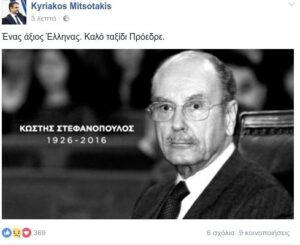 kyriakos_mitsotakisok