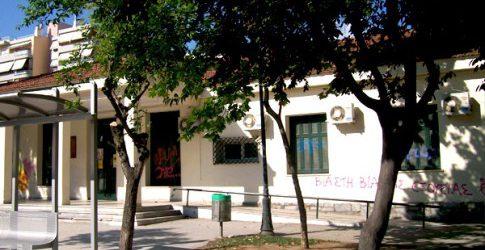 Τρεις προσλήψεις για το Κέντρο Κοινότητας του Δήμου Βόλου