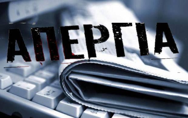Απεργούν σήμερα οι δημοσιογράφοι