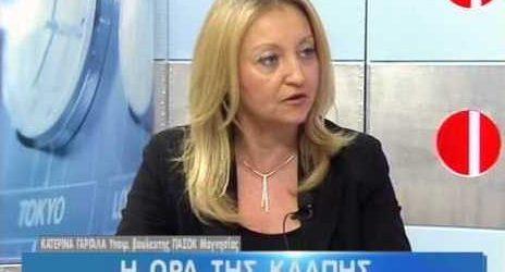 Κατερίνα Γαργάλα: Η Εισήγηση στην Εκτελεστική Επιτροπή της Δημοκρατικής Ευθύνης