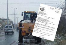 Ντοκουμέντο: Μετά την κακοκαιρία προμηθεύτηκε αλάτι ο δήμος Λαρισαίων;
