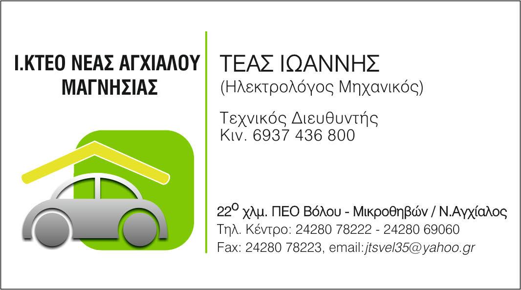 ILoad.gr