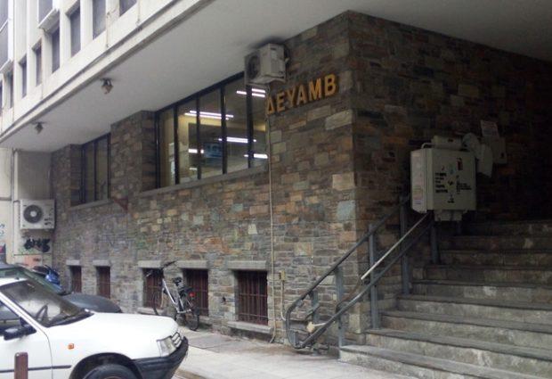 Ο Δήμος Βόλου διαψεύδει τα περί κατασχέσεως στη ΔΕΥΑΜΒ και διατυπώνει αιχμές για συμφέροντα
