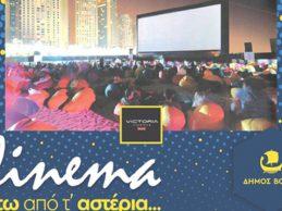 «Cinema κάτω από τ' αστέρια» στις πλατείες Πορταριάς & Μακρινίτσας