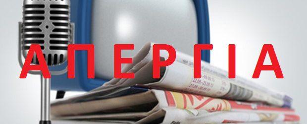 Απεργία σήμερα των δημοσιογράφων