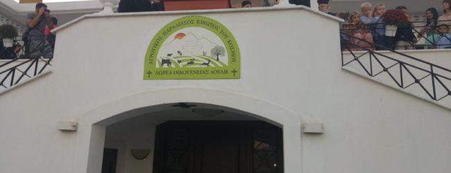 Βόλος: Νέα μεγάλη δωρεά της οικογένειας Λούλη στην Κιβωτό του Κόσμου