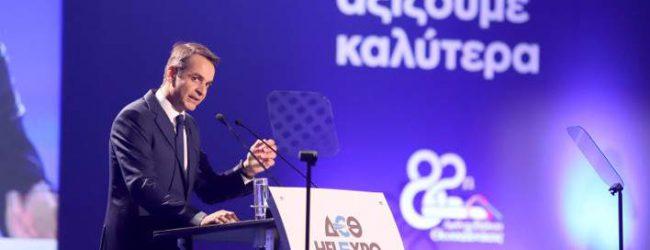 ΔΕΘ -Μητσοτάκης στην κυβέρνηση: «Κάντε στην άκρη» -Υποσχέθηκε θέσεις εργασίας, μείωση φόρων, στήριξη αδυνάτων
