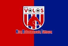 Volos NFC: «Ας παίξουμε τον αγώνα κυπέλλου όποτε επιθυμεί ο Ολυμπιακός Βόλου»