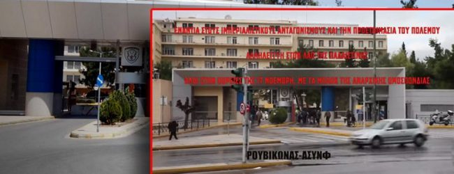 Σάλος και αντιδράσεις από την εισβολή Ρουβίκωνα στο Πεντάγωνο