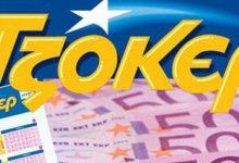 Τζόκερ: Δύο «χρυσά» δελτία -Μοιράζονται από 1,4 εκατ. ευρώ