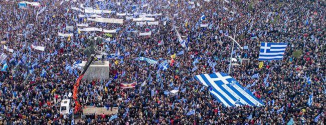 Μέγα πλήθος και μέγα πάθος – Ξεπέρασε κάθε προσδοκία το συλλαλητήριο για τη Μακεδονία!