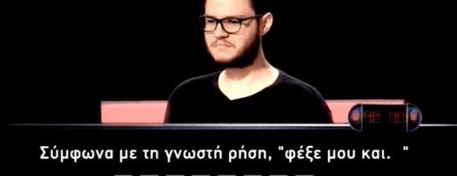 Δεν έχει ξαναγίνει: Αυτή είναι η κορυφαία γκάφα στην ιστορία των ελληνικών τηλεπαιχνιδιών (Vid)