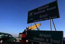 Είναι επίσημο! Το αεροδρόμιο των Σκοπίων παύει να ονομάζεται «Μέγας Αλέξανδρος»