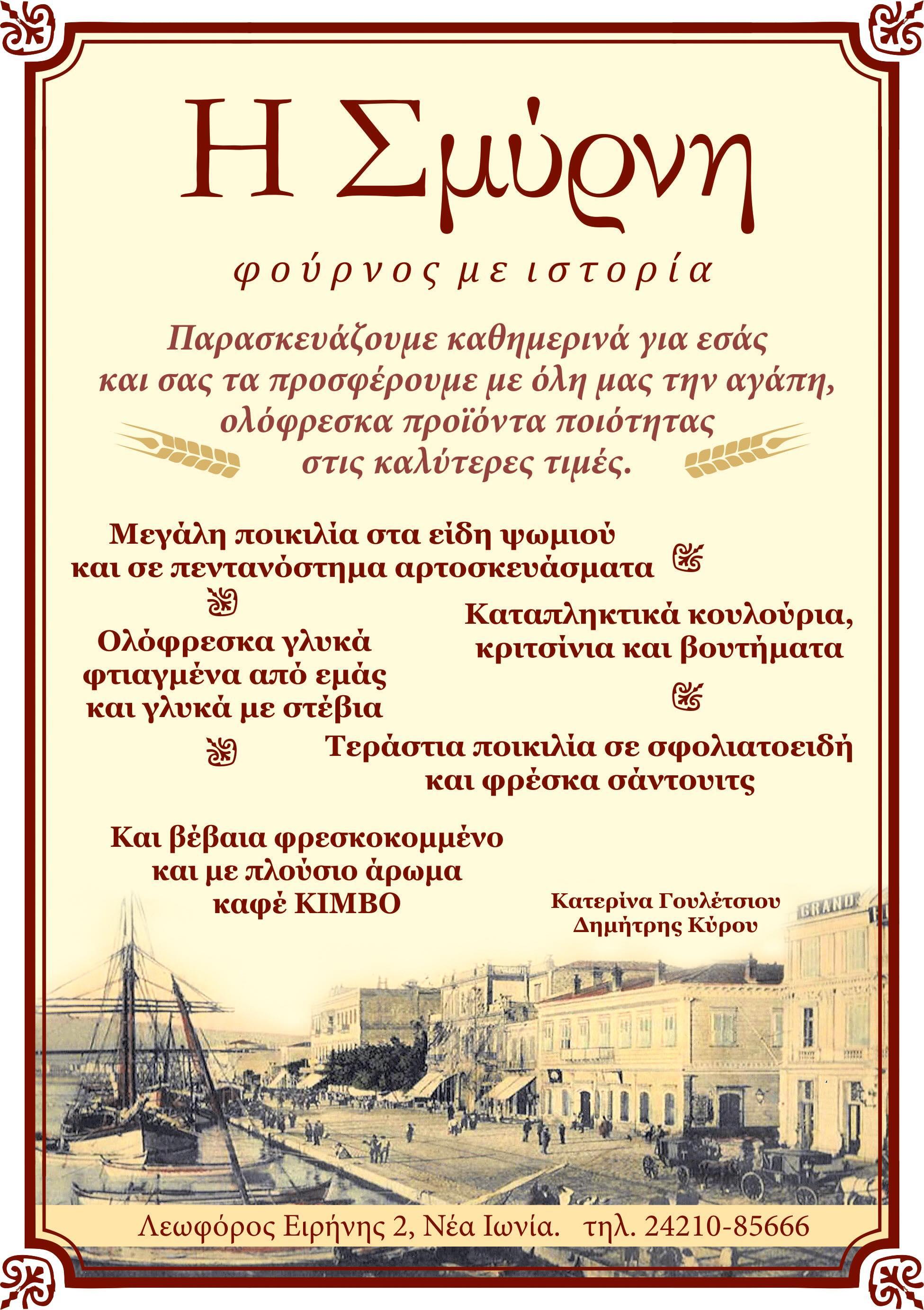 Volosday.gr