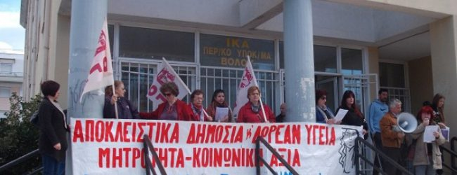 Παράσταση διαμαρτυρίας στο ΠΕΔΥ Βόλου