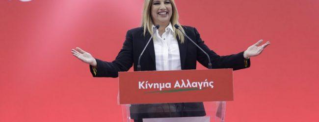 Γεννηματά: Ανένδοτος αγώνας για την αλλαγή και την ισχυρή Ελλάδα