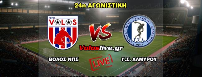 Ζωντανά από το VolosDay.gr ο αγώνας Volos NFC – Αλμυρός