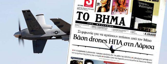 Βάση drones των ΗΠΑ στη Λάρισα!
