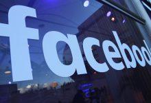 Οι Αμερικανοί δεν εμπιστεύονται πλέον το Facebook