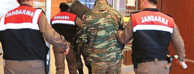 Οι Τούρκοι «στήνουν» κατηγορία κατασκοπείας για τους δύο Έλληνες στρατιωτικούς