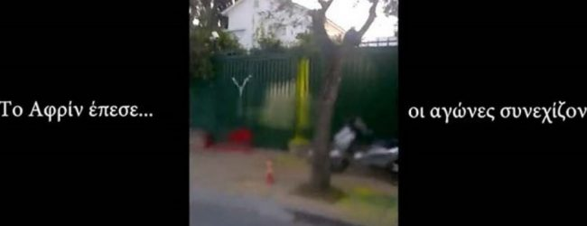Καρέ – καρέ η καταδρομική επίθεση του Ρουβίκωνα με μπογιές στο τουρκικό προξενείο (vid)