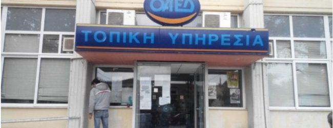 Στο ΚΙΝΟ «ξεπλένονταν» χρήματα του ΟΑΕΔ – Νέα στοιχεία για την υπόθεση εξαφάνισης 8,4 εκ. ευρώ στη Λάρισα