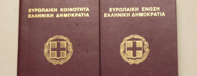 Eurostat: Κατά 138% αυξήθηκαν τα άτομα που πήραν την ελληνική ιθαγένεια μέσα σε έναν χρόνο