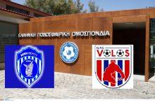 Ούτε καν συζητήθηκε η καταγγελία της Νίκης κατά του Volos NFC – Διαβάστε το λόγο